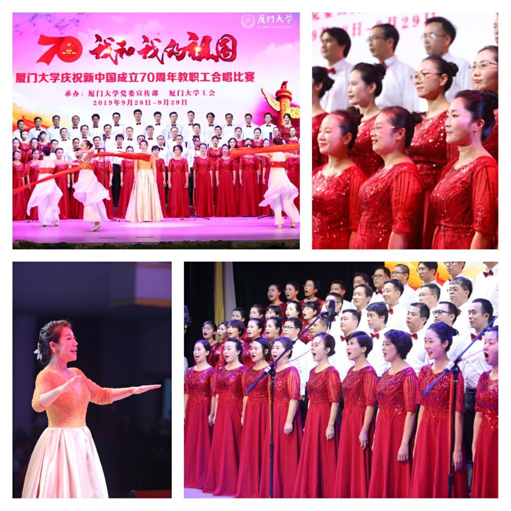 我的中国梦合唱比赛_管理学院在校庆祝新中国成立70周年合唱比赛中荣获佳绩-厦门 ...